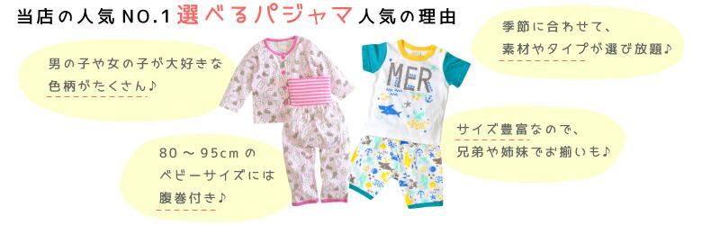 人気no1選べるパジャマ