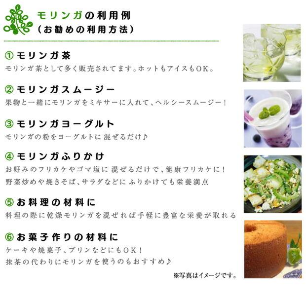 モリンガパウダー 粉末 料理 活用例 レシピ