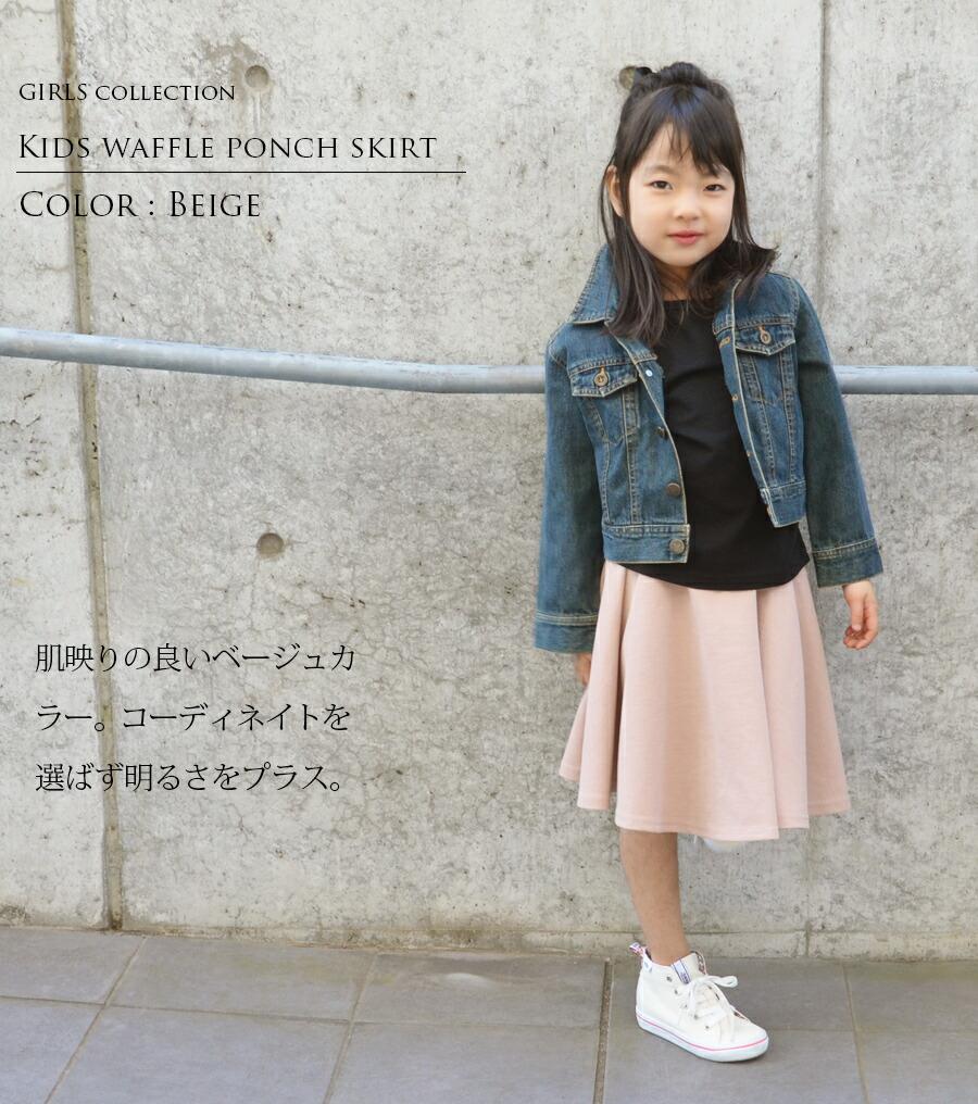 a4d3f8e48787d 膝が隠れるくらいのフレアースカートでちょっぴりお姉さん気分。 マタニティスカート、大人スカートとお揃いに出来るので親子リンクコーデ を楽しんでいただけます。