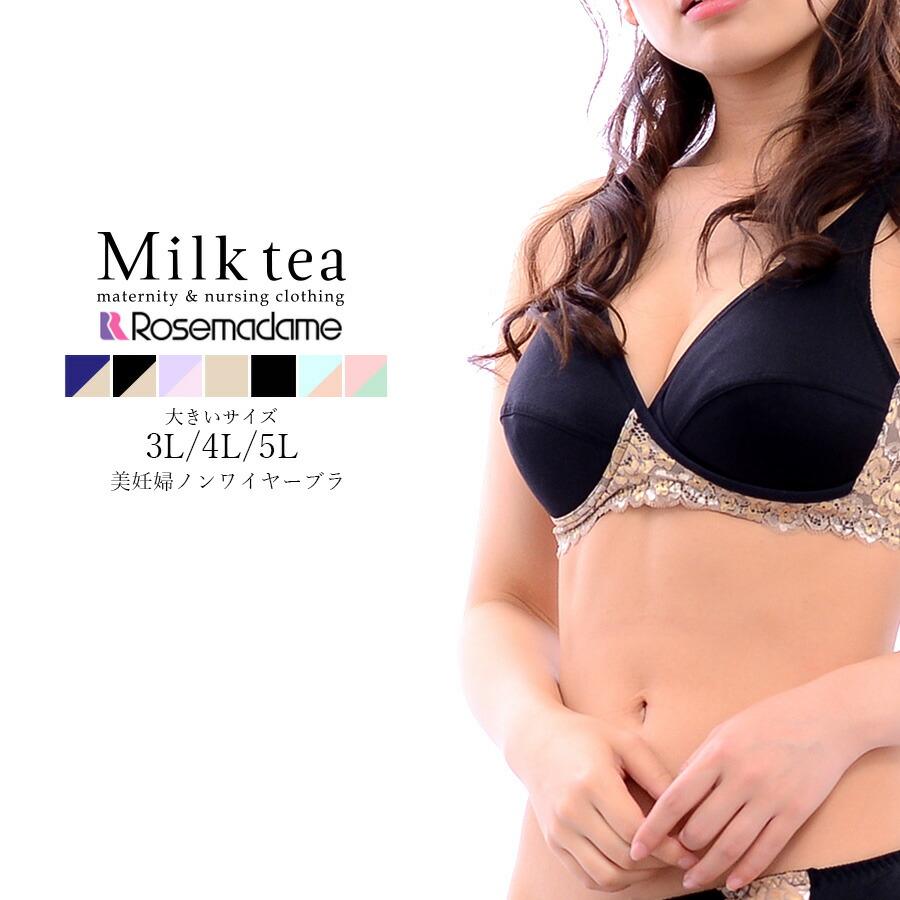 「美乳!美妊婦 マタニティ&授乳ノンワイヤーブラ」