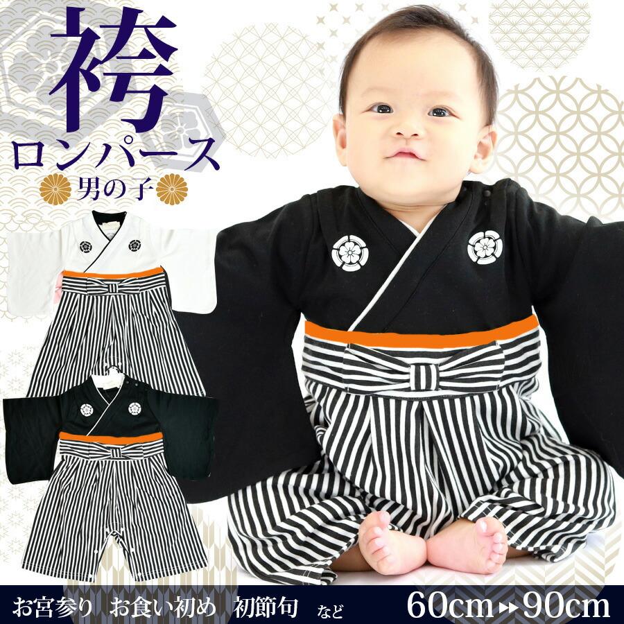 cf7c9714aa947 初節句やお食い初め・お宮参り・お正月などの行事の時には、 赤ちゃんにもかわいい衣装を着せて、 記念撮影をしてあげたいですよね。 そんな時に大活躍するのが 袴 ...