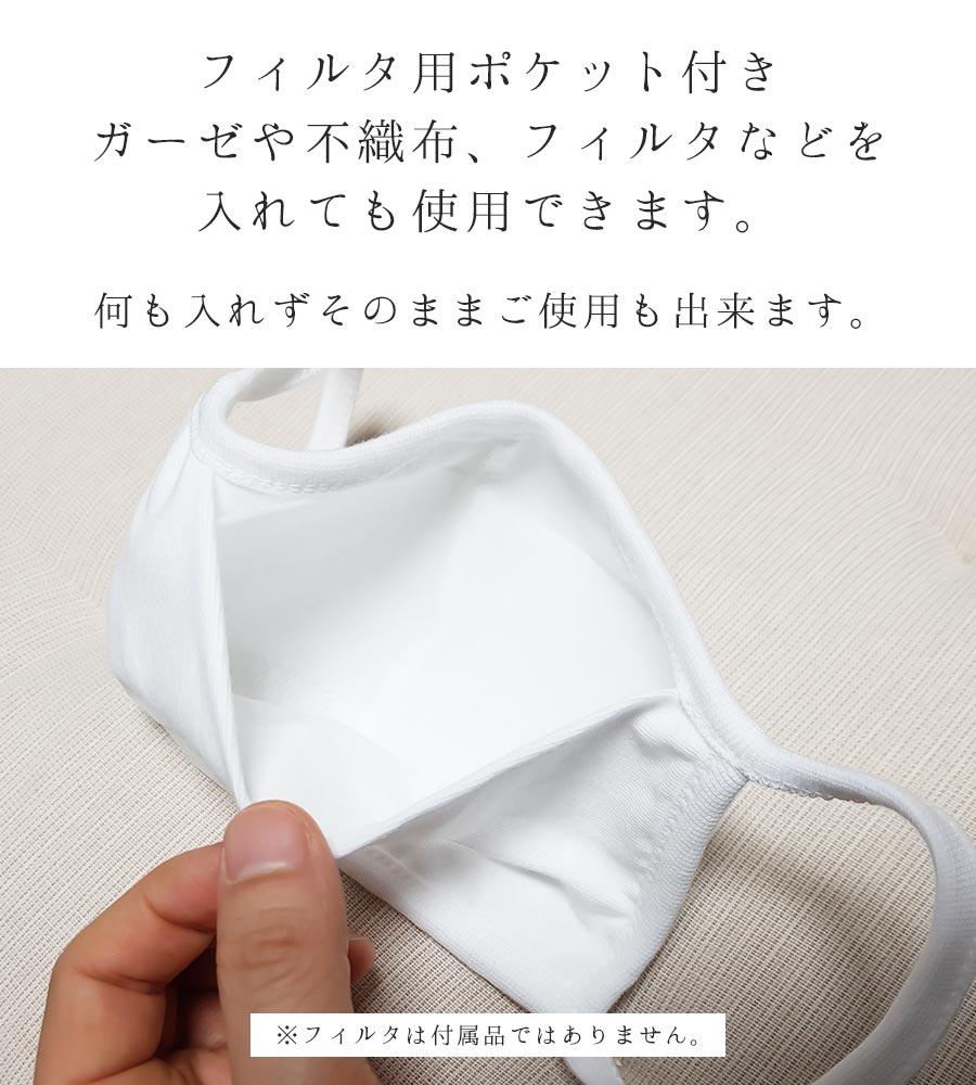 マスク ポケット 立体