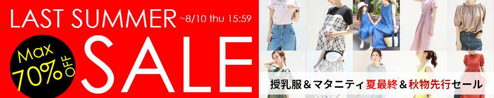マタニティ服と授乳服の店ミルクティー TIME SALE 10/11 15:59まで