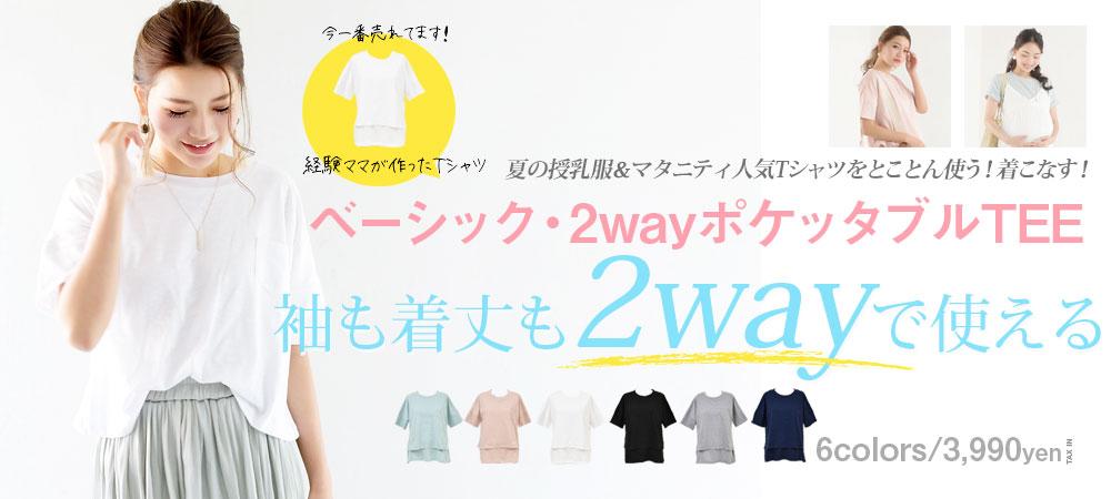 ミルクティーの大人気授乳服<授乳服・マタニティ>ベーシック・2wayポケッタブルTee大特集
