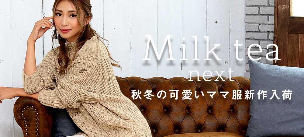 Milk tea next(ミルクティーネクスト)
