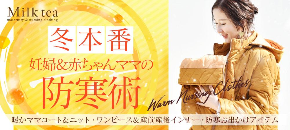 """""""ボトムス特集!必見!冬の妊婦さん暖かアイテムピックアップ"""