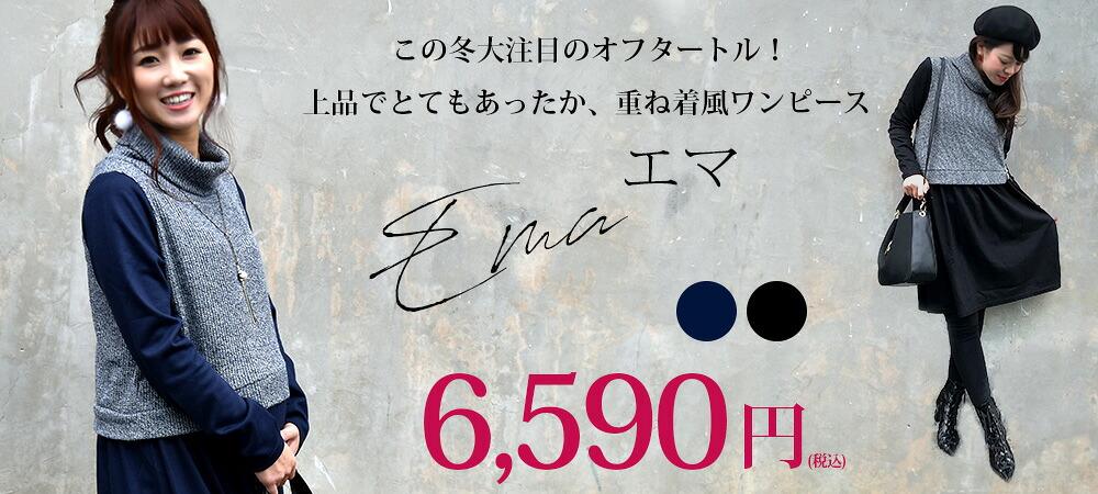 <授乳服・マタニティ・ワンピース>エマ