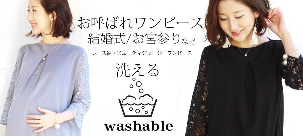 <授乳服・マタニティ>レース袖・ビューティジャージーワンピース