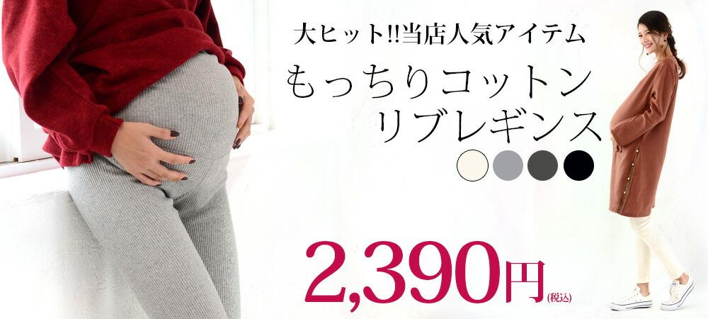 <授乳服・マタニティ・ボトムス>もっちりコットン・リブレギンス(10分丈)