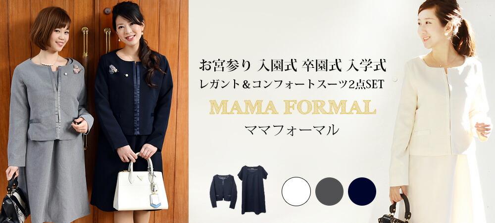 <授乳服・マタニティ>エレガント&コンフォート2ピーススーツ(2点セット)