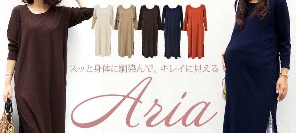 <授乳服・マタニティ>アリア・リブ素材クルーネックチュニック&ワンピース