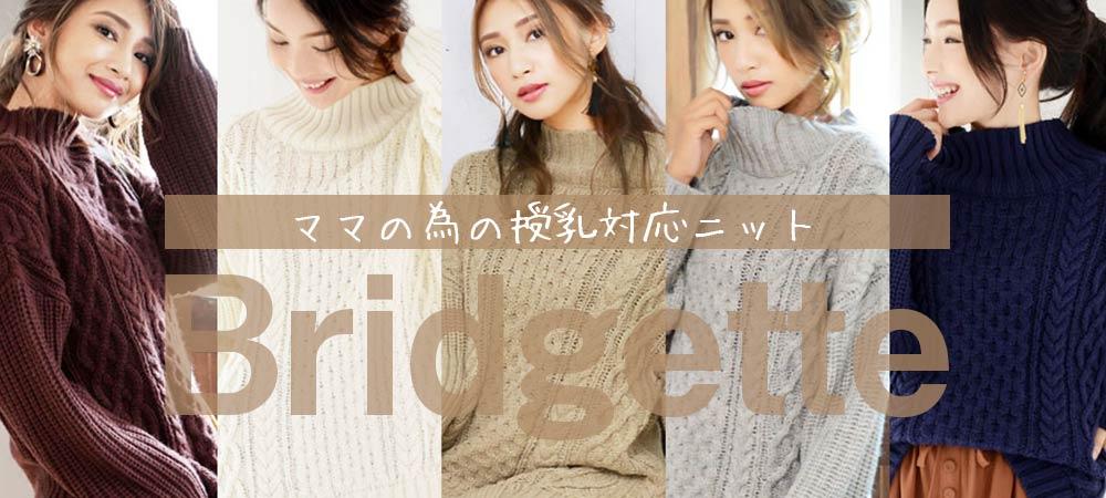 <授乳服・マタニティ>ブリジット・ウール混ふんわりケーブルニット
