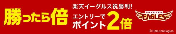 楽天イーグルス&ヴィッセル神戸&FCバルセロナ 試合に勝った翌日はエントリーでポイント2倍
