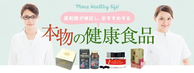 本物の健康食品