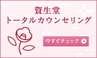 siseido 資生堂 カウンセリング 化粧品