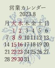 メイド服 ロリータファッション コスプレ衣装 通販 販売 営業日カレンダー