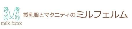 授乳服・マタニティ・ミルフェルム【授乳服とマタニティのミルフェルム】ミル・フェルム