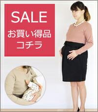 授乳服セールマタニティセール
