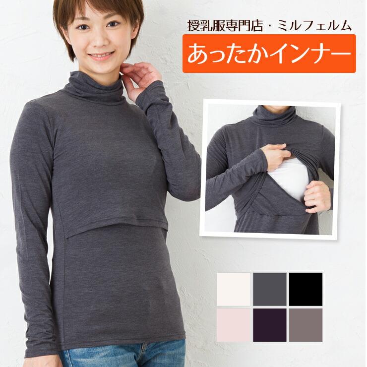 半額 安い 可愛い授乳服
