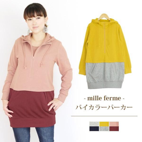 授乳服 ミル・フェルム