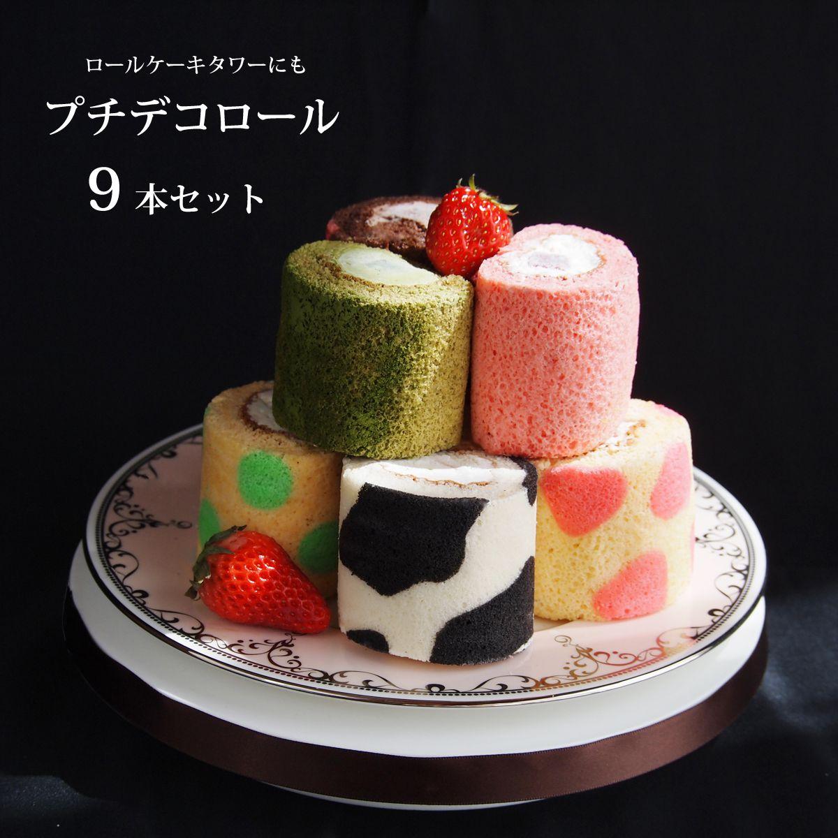 ミニ ロールケーキ