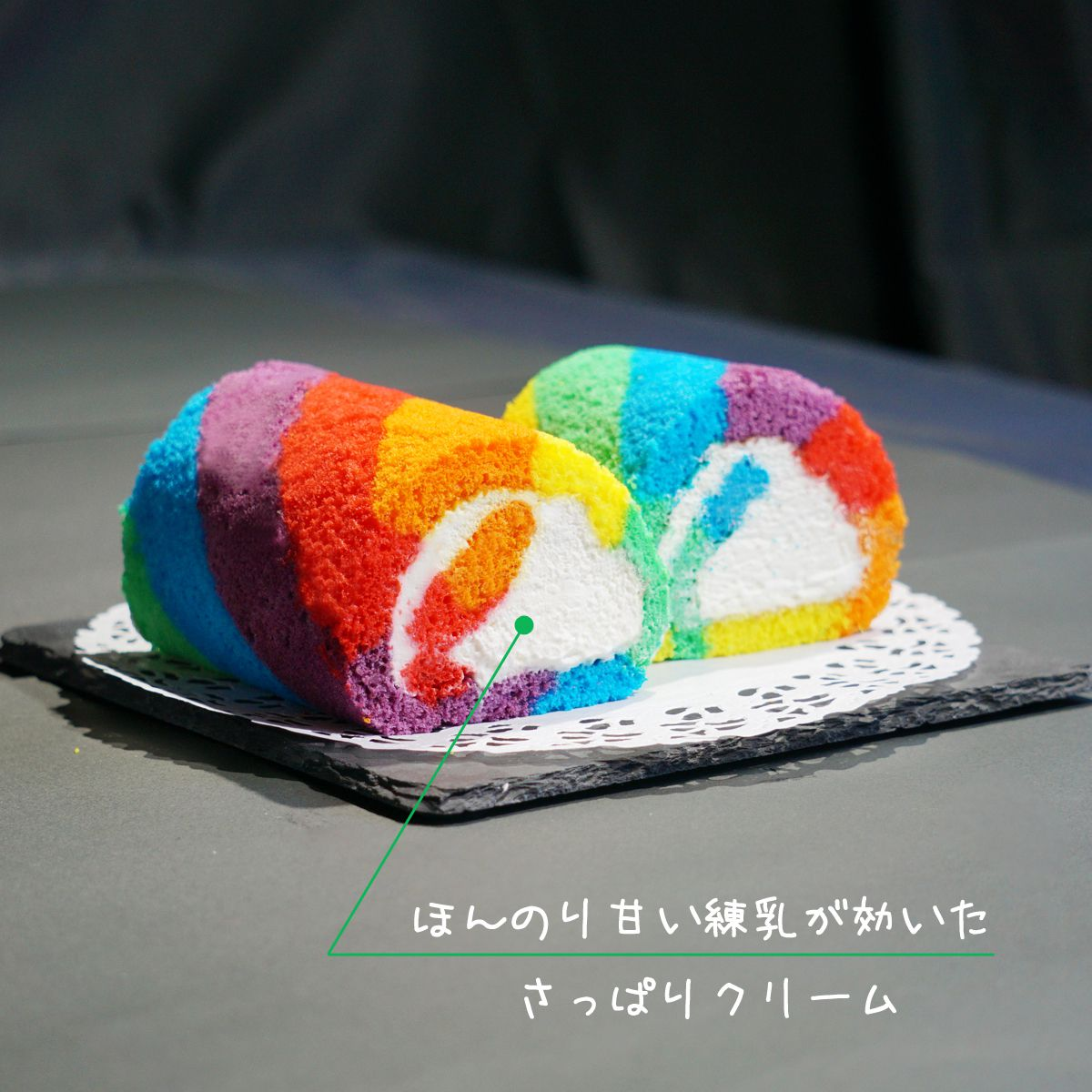 レインボーケーキ