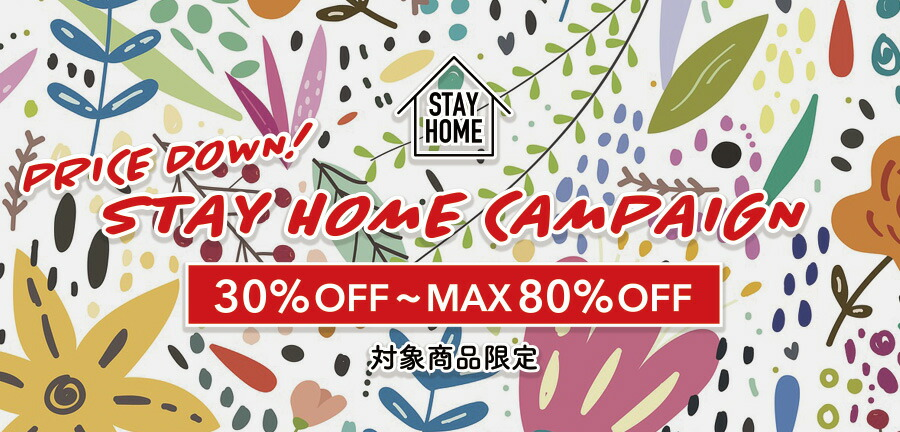 STAY HOME CAMPAIGN