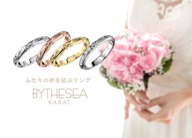 ハワイアンジュエリー人気おすすめ 結婚指輪