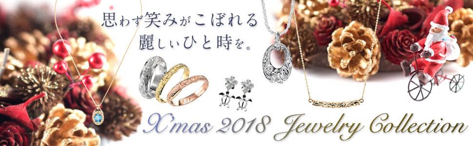 ハワイアンジュエリー ミリオンベル クリスマス2018