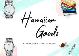 小物 雑貨 ハワイアンジュエリー