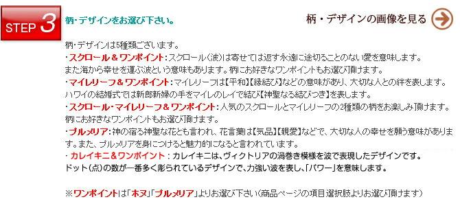 【step-3】柄・デザインの画像を見る