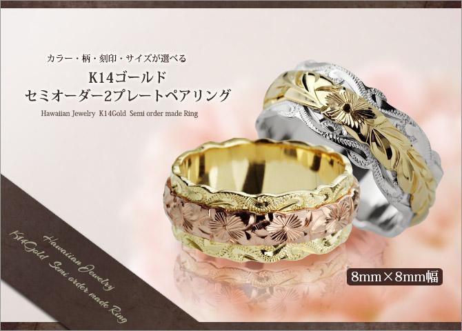 ハワイアンジュエリー人気おすすめ オーダーメイドリング 結婚指輪
