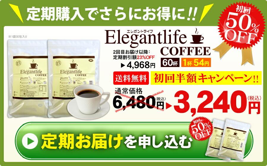 エレガントライフコーヒー定期購入のお客様