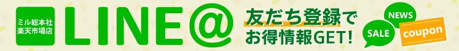 LINE@友達登録でお得情報GET!