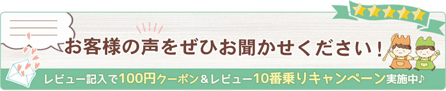 レビュー記入で100円クーポン&10番乗りキャンペーン実施中♪