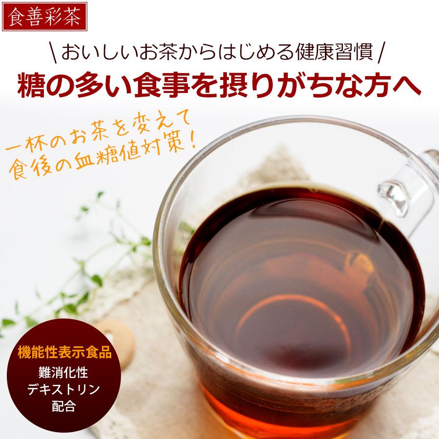 糖の多い食事を摂りがちな方へ 食善彩茶