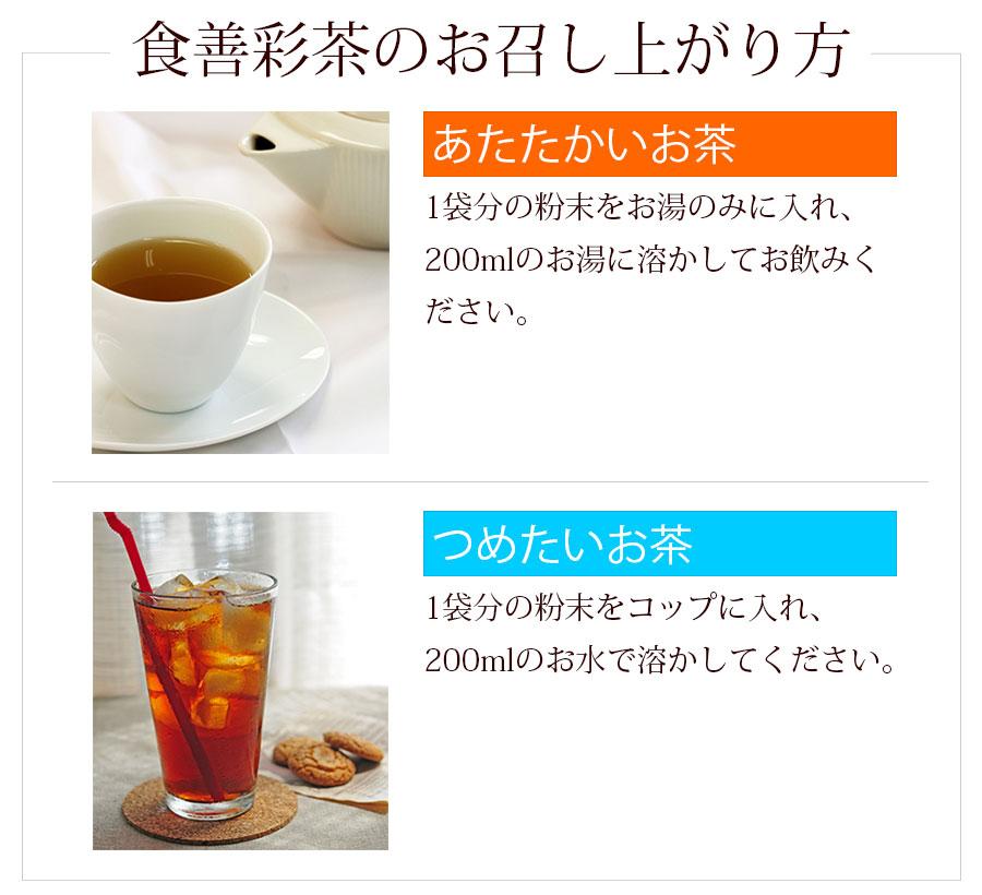 食膳彩茶のお召し上がり方