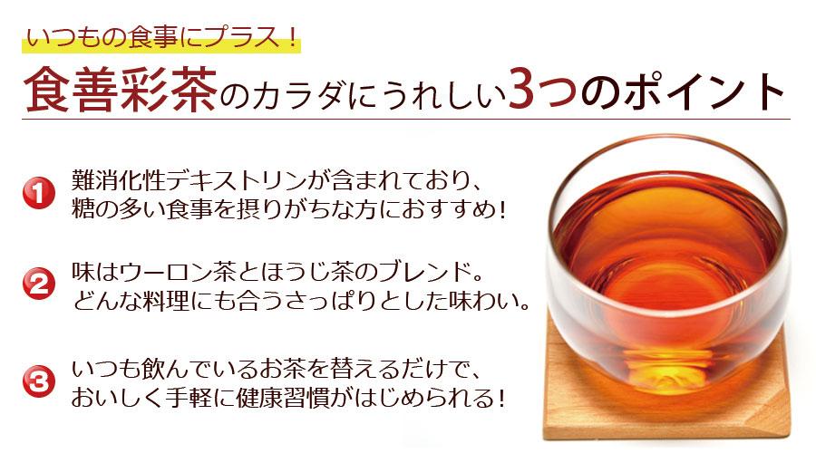 食善彩茶のカラダにうれしい3つのポイント