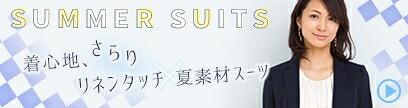 サマースーツ