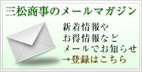 三松商事のメールマガジン