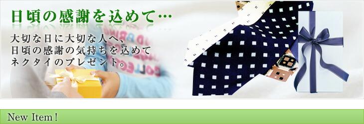 ネクタイの三松商事メインイメージ