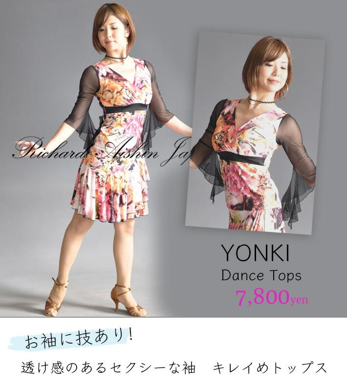 ヨンキキレイめトップス