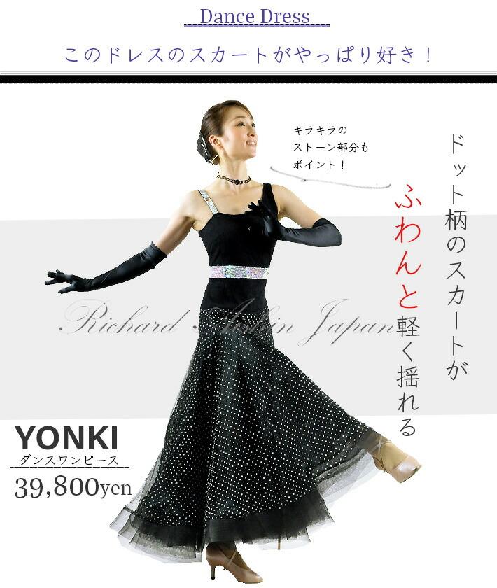 yonkiワンピース