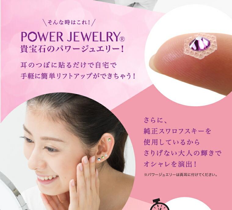 Power Jewelry 貴宝石のパワージュエリーは耳のつぼに貼るだけで自宅で手軽に簡単リフトアップができちゃう!さらに、純正スワロフスキーを使用しているからさりげない大人の輝きでオシャレを演出!