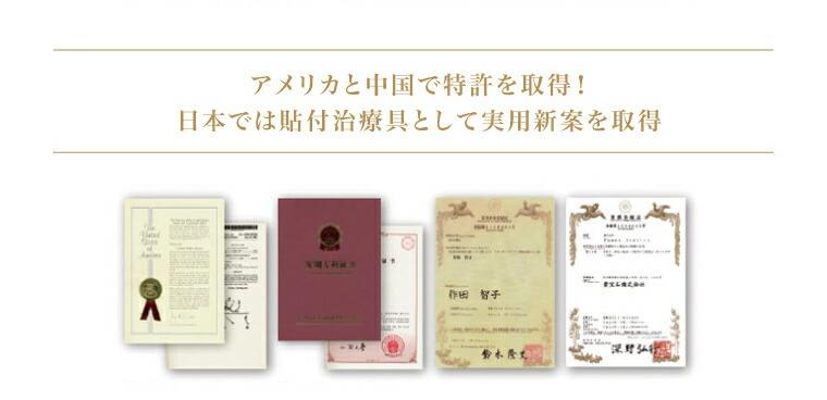 アメリカと中国で特許を取得!日本では貼付治療具として実用新案を取得