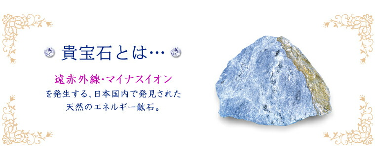 岩盤浴で使われる貴宝石(きほうせき)を使っています。