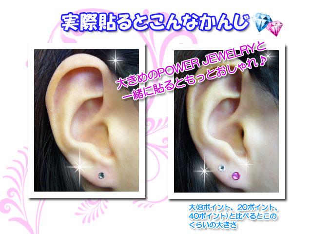 8月サードオニキスの耳つぼジュエリーシール(小)