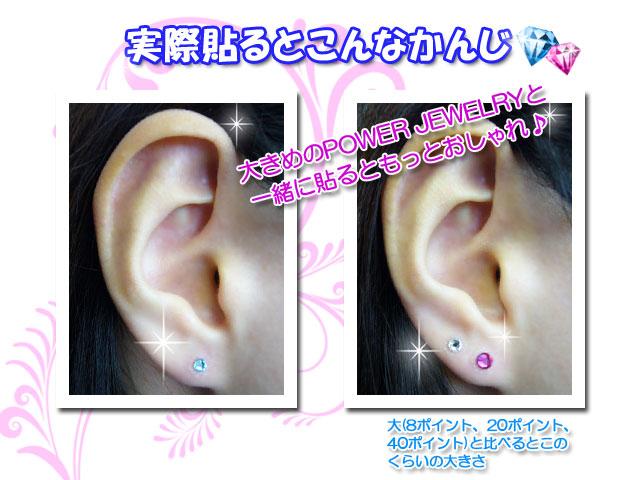 12月トルコ石の耳つぼジュエリーシール(小)