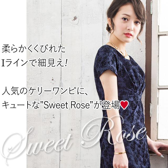 a91d24a18d9b9 キュートなバラ模様がリズミカルにあしらわれた 「Sweet Rose」(スイートローズ)