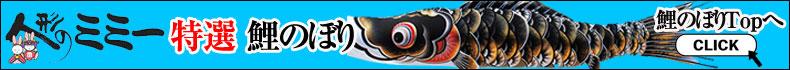 鯉のぼりTOPへ
